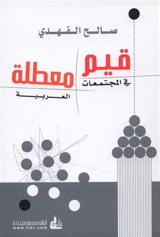 قيم معطلة في المجتمعات العربية