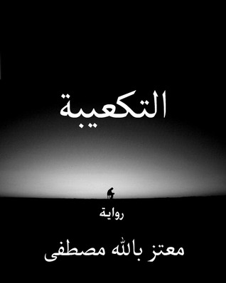 التكعيبة by معتز بالله مصطفى