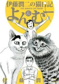 伊藤润二的猫日记-小四&小六