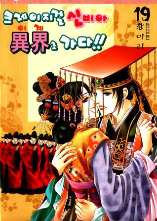 Crazy Girl Shin Bia Volume 19