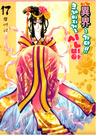 Crazy Girl Shin Bia Volume 17