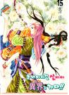 Crazy Girl Shin Bia Volume 15