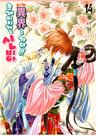Crazy Girl Shin Bia Volume 14