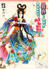 Crazy Girl Shin Bia Volume 13