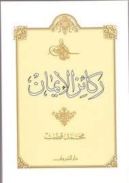 ركائز الإيمان by محمد قطب