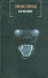 Ebook Четыре после полуночи by Stephen King TXT!