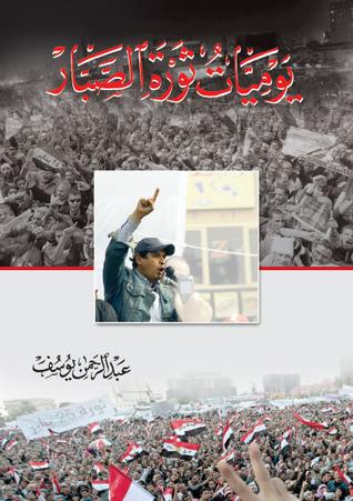 يوميات ثورة الصبار