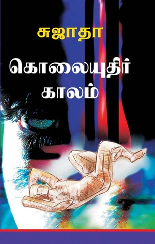 Tamil Comedy Books Pdf