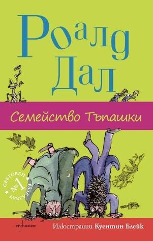 Семейство Тъпашки by Roald Dahl