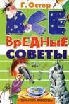 Вредные советы by Григорий Остер