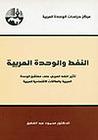 النفط والوحدة العربية