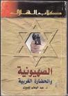 الصهيونية والحضار...