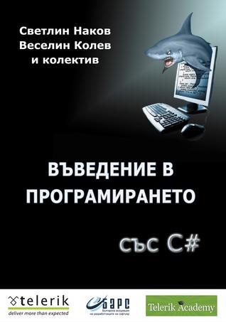 Въведение в програмирането със C# by Светлин Наков