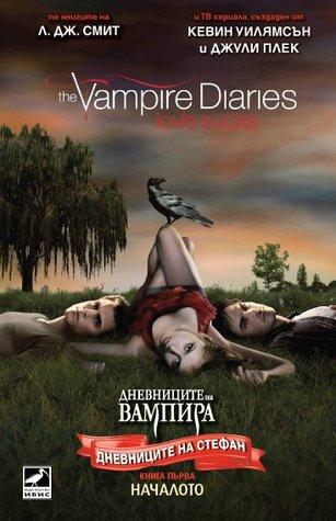 Началото (Дневниците на вампира: Дневниците на Стефан,  #1)