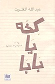 كخه يا بابا by عبدالله المغلوث