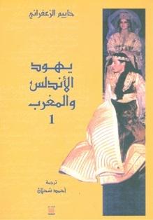 يهود الأندلس والمغرب