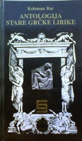 Antologija stare grčke lirike