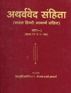 अथर्ववेद संहिता by पंडित श्रीराम शर्मा 'आचार्य'