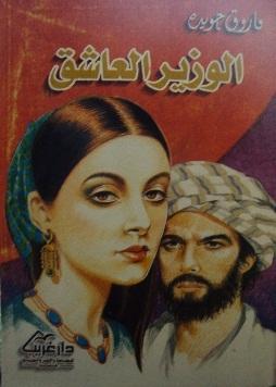 الوزير العاشق by فاروق جويدة