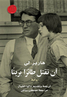 أن تقتل طائراً بريئاً by Harper Lee