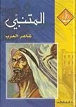 المتنبي: شاعر العرب