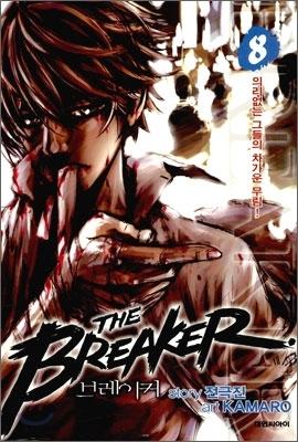 The Breaker Volume 8