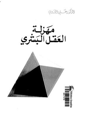 تحميل كتاب مهزلة العقل البشري لـِ: علي الوردي