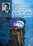 الأعمال الكاملة للشاعر محمود حسن إسماعيل - المجلد الثالث