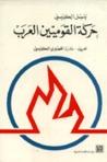 حركة القوميين العرب