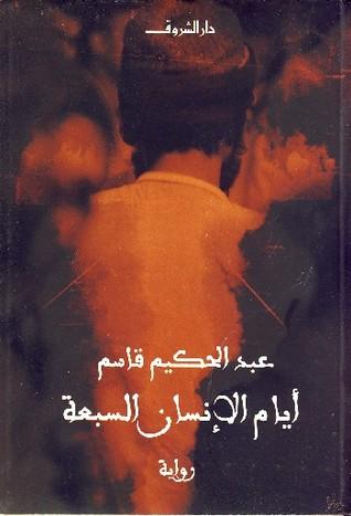 أيام الإنسان السبعة by عبد الحكيم قاسم