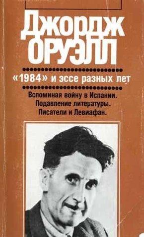 """""""1984"""" и эссе разных лет. Вспоминая войну. Подавление литературы. Писатели и Левиафан"""