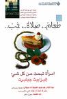 طعام، صلاة، حب by Elizabeth Gilbert