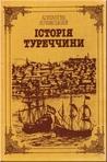 Історія Туреччини