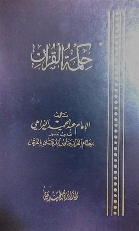 حكمة القرآن