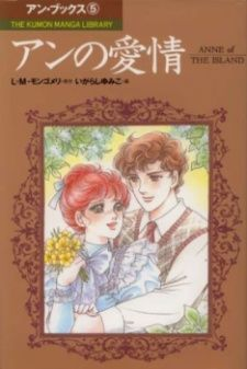 Anne no Aijou (Akage no Anne, #5)