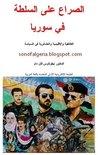 الصراع على السلطة في سوريا: الطائفية والإقليمية والعشائرية في السياسة