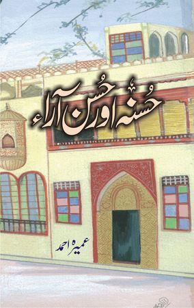 حسنہ اور حسن آراء (Husna aur Husan Aara)