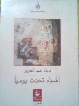 أشياء تحدث يوميا by دعاء عبد العزيز