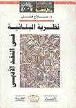 نظرية البنائية في النقد الأدبى