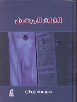 التراث المجهول by يوسف زيدان