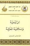 ابن تيمية و إسلامية المعرفة by Taha Jabir Al-Alwani