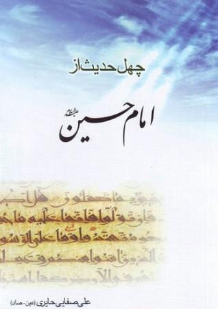 چهل حدیث امام حسین by Ali Safaei Haeri