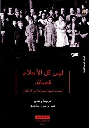 ليس كل الأحلام قصائد by عبد الرحمن الماجدي