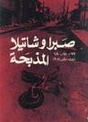 صبرا وشاتيلا المذبحة 16 ـ 18 ايلول 1982