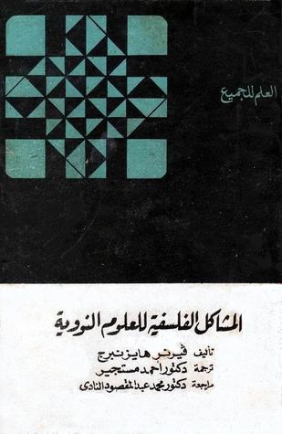 Ebook المشاكل الفلسفية للعلوم النوويةِ by Werner Heisenberg DOC!