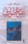 عيون الطوارق (Tuareg, #2)