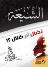الشيعة: نضال أم ضلال