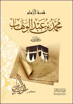 قصة الإمام محمد بن عبد الوهاب