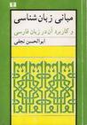 مبانی زبان شناسی و کاربرد آن در زبان فارسی