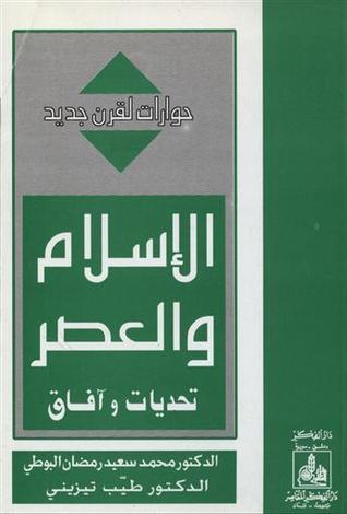 الإسلام و العصر تحديات و آفاق